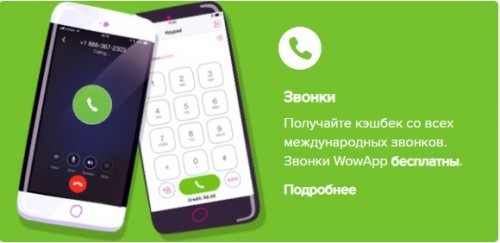 https://clc.to/WowApp